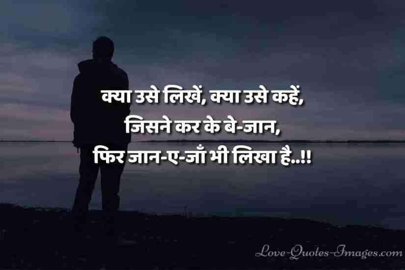 love sorry status