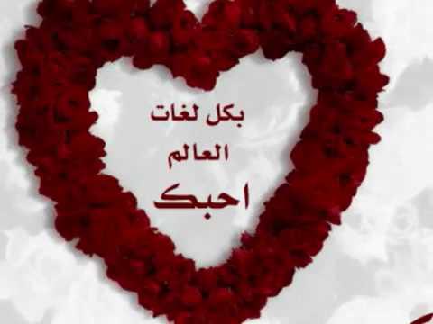 Image result for صور مكتوب عليها كلمة بحبك