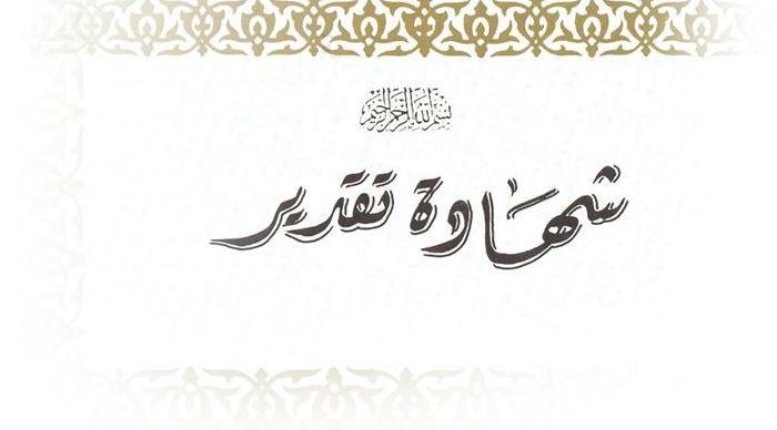 اطارات شهادات تقدير احلى واجمل اطارات لشهادات التقدير