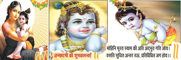 Cute Janmashtami Wishes in Hindi - जन्माष्टमी पर शायरी हिंदी में