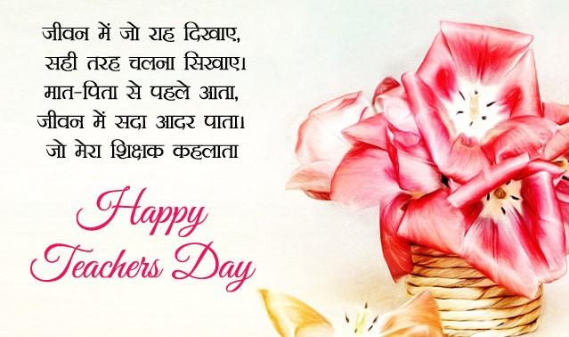 Best Happy Teachers Day Quotes and Shayari in Hindi – टीचर डे शायरी हिंदी में