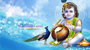 Cute Janmashtami Wishes - जन्माष्टमी पर शायरी हिंदी में