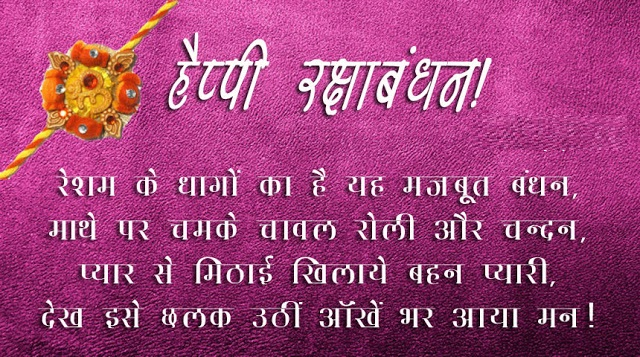 रक्षाबंधन पर शायरी – Raksha Bandhan Per Shayari in Hindi