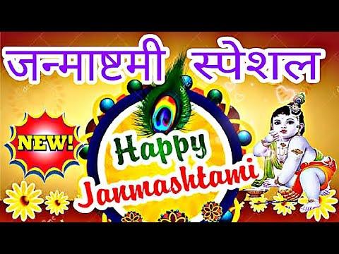 जन्माष्टमी स्टेटस 2018 -Krishna Janmashtami Status 2018
