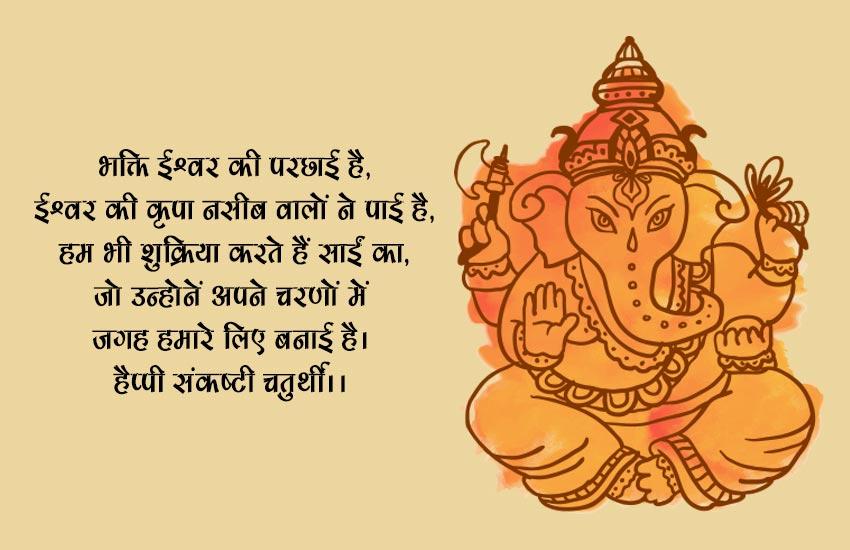 गणेश चतुर्थी पर कोट्स 2018 - Ganesh Chaturthi Wishes 2018 in Hindi