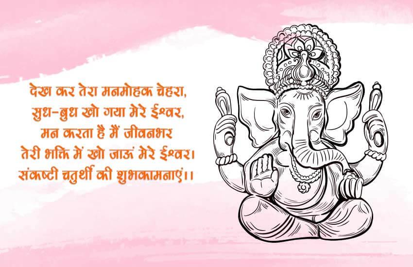 गणेश चतुर्थी स्टेटस फॉर व्हाट्सप्प और फेसबुक 2018- Happy Ganesh Chaturthi Status 2018
