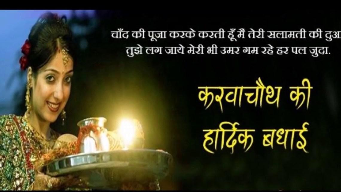 करवा चौथ शायरी 2018 - Karwa Chauth Special Shayari in Hindi 2018