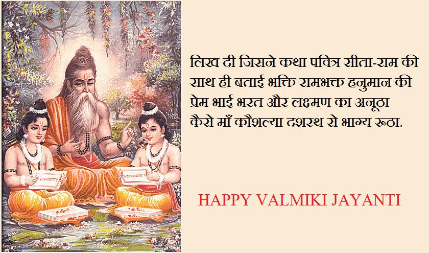 वाल्मीकि जयंती स्टेटस – Valmiki Jayanti Par Status in Hindi
