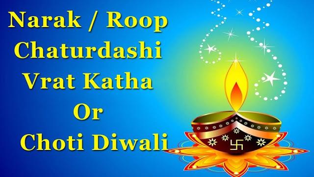 छोटी दिवाली की हार्दिक शुभकामनाएं संदेश - Choti Diwali Wishes in Hindi 2018