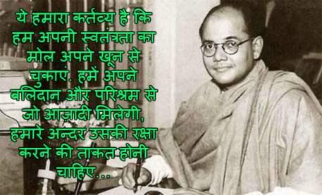 सुभाष चन्द्र बोस के अनमोल विचार | सुभाष चंद्र बोस के नारे - Subhash Chandra Bose Slogan in Hindi | Subhash Chandra Bose Quotes in Hindi