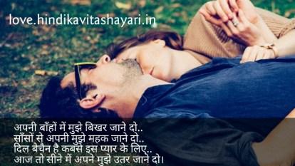 हग डे पर शायरी 2019 - Hug Day Par Shayari | Hug Day Shayari in Hindi