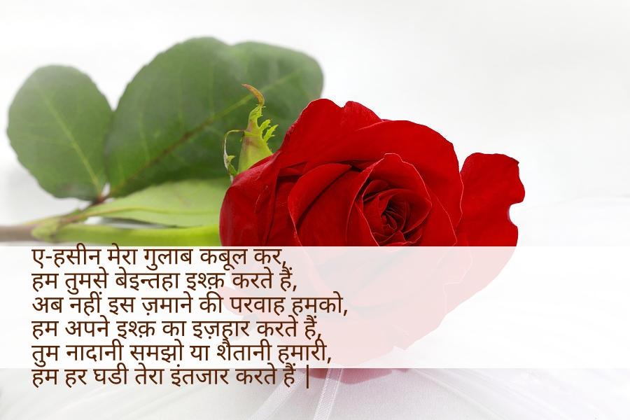 रोज डे की शुभकामनाये 2019 – Rose Day Wishes in Hindi