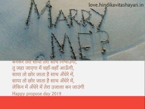 हैप्पी प्रपोज़ डे शायरी इन हिंदी 2019 - Happy Propose Day Shayari in Hindi   प्रपोज़ डे पर शायरी हिंदी में