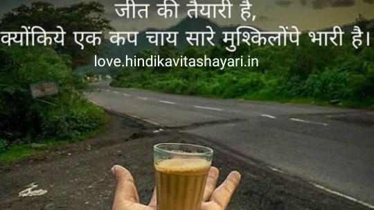 टी शायरी इन हिंदी – Tea Shayari in Hindi | चाय पर शायरी हिंदी में