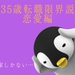 35歳転職限界説(恋愛編)|人生的にも35歳が節目過ぎて逃走するしかない