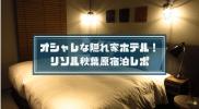 宿泊ブログレポ!RESOL(リソル)秋葉原の朝食・値段・部屋は?【3/29オープン】