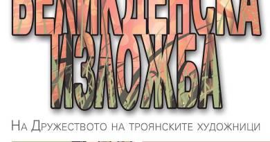 """Великденска изложба на Дружеството на троянските художници в галерия """"Серякова къща"""""""