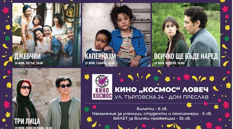 Филми с награди от КАН в третото издание на София Филм Фест в ЛОВЕЧ