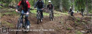 bike2309141