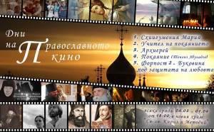 pravoslavnokino403151
