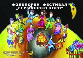 bahovicafest705161