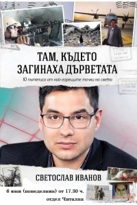 ivanov206161