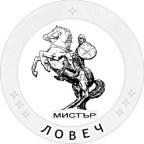 лого-мистър-ловеч-3-250x250