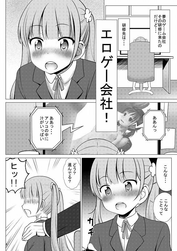 EROGAMEページ1