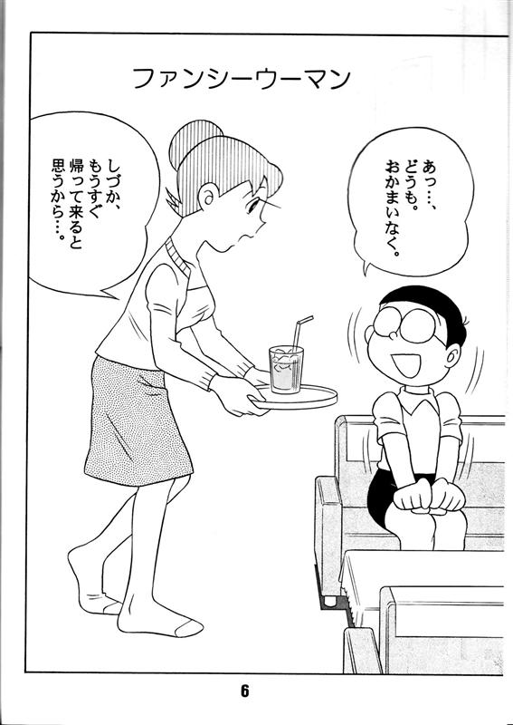 しずかちゃんのママ・エロ漫画P4