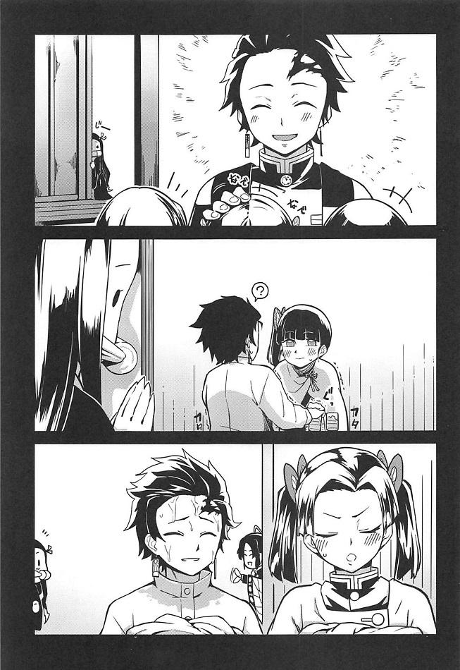 炭治郎とカナヲエロ