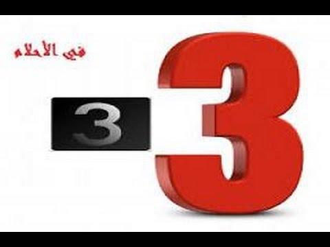 رقم 3 في المنام لابن سيرين تفسير رويه الرقم 3 في الحلم