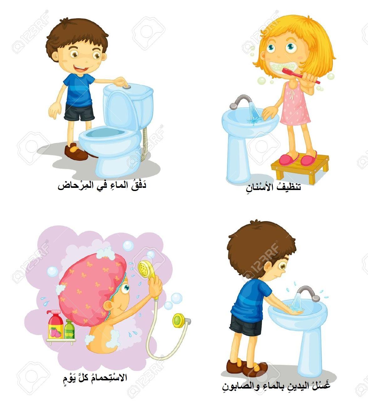 عبارات عن النظافة الشخصية اقوال عن فائده النظافه الشخصية احضان الحب