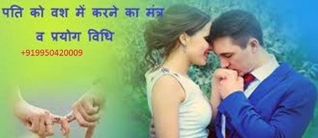 Pati vashikaran mantra in hindi | Effective black magic mantra for husband