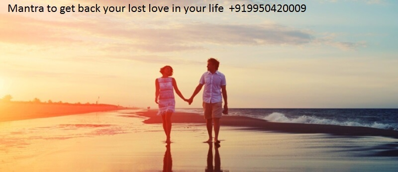 Mantra to get back your lost love in your life | Prayer to get back lost love