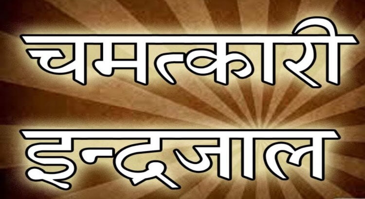Indrajal mantra for love | Prachin indrajal vashikaran mantra for love