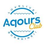 aqours CLUB CD SET店舗別特典と取扱店はこれだ!