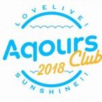 Aqours CLUB 2018 cd set ゴールドエディション通常版の違い