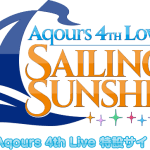 aqours 4th ライブ Sailing to the Sunshine開催、日程と場所は?