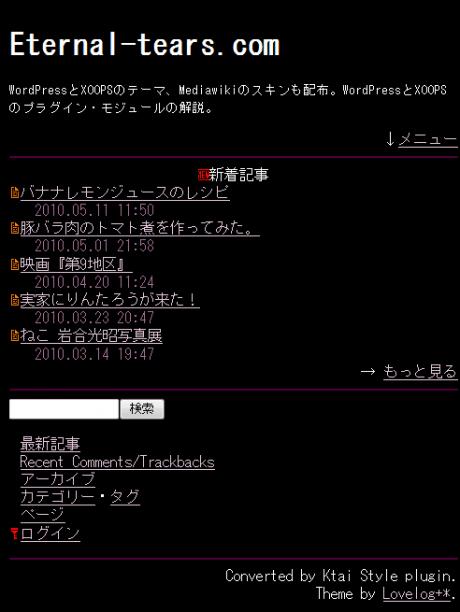 Ktai Styleテーマ配布 Lovelog+* ver6kの携帯表示イメージ