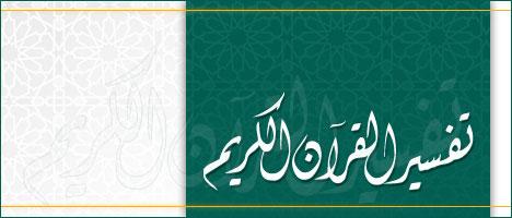 تفسير القرآن الكريم ... التفسير الميسر