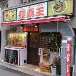麺覇王の場所・アクセスと行き方は?人気のスタミナ麺も紹介!