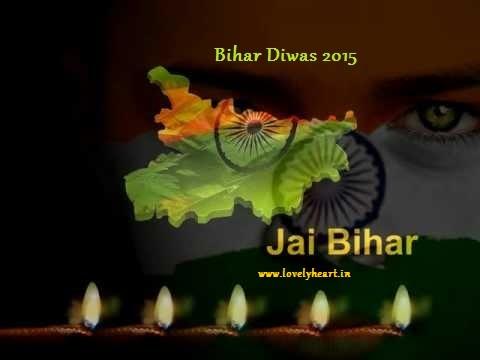 Bihar Diwas 22nd march 2015