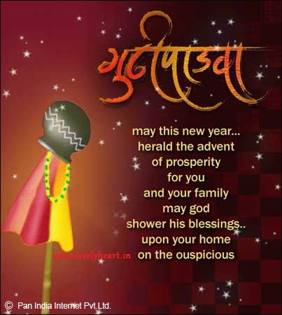 gudi padwa wishes in english wallpaper