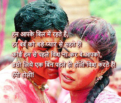 holi-2015-whatsapp-sms-messages