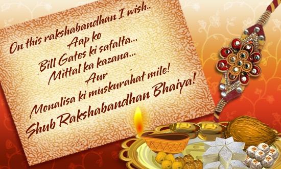 rakhi-english-sms