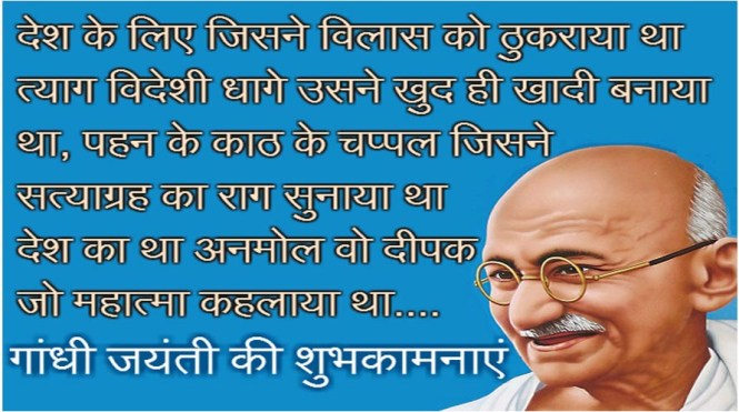 gandhi-jayanti-speech-for students in hindi