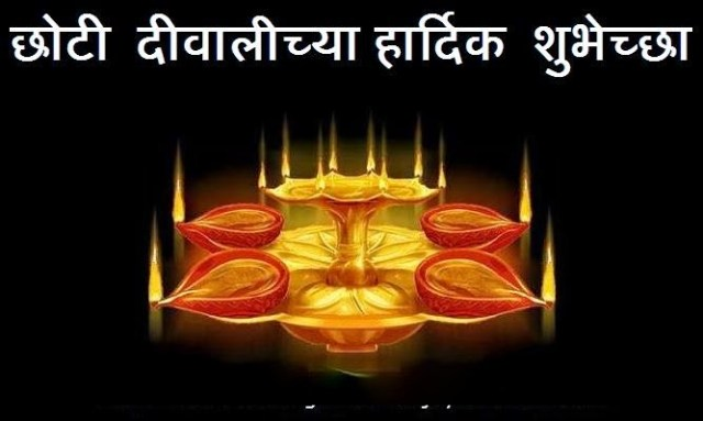 Chhoti-diwali-greetings-pictures-marathi Images