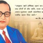 B.R Ambedkar Punyatithi 6th Nov Special Thoughts of Baba Saheb Ambedkar Vichar in Hindi