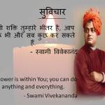 Swami Vivekanand Jayanti Wishes Happy Birthday Swami Vivekanand Ji Images/Wallpaper for FB 12/1/2016