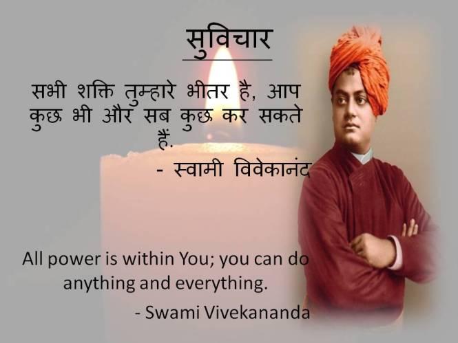 Swami-Vivekananda-suvichar-in-hindi-language-photos-